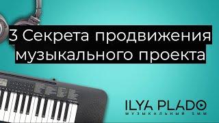 3 секрета продвижения музыкального проекта!