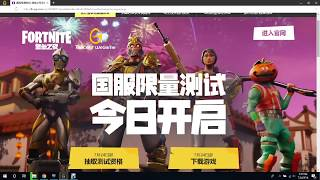 The ONLY WAY to get the CHINESE EXCLUSIVE BACK BLINGS FOR FORTNITE CHINA!