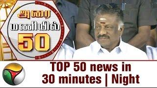 TOP 50 news in 30 minutes | Night 24-05-2017 Puthiya Thalaimurai TV News