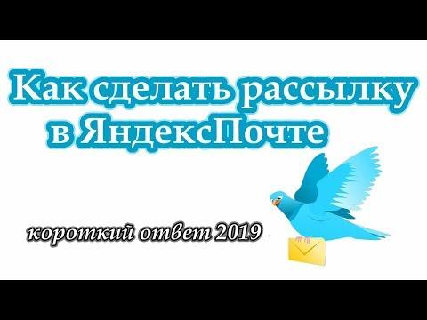 Как послать письмо группе адресатов в ЯндексПочте
