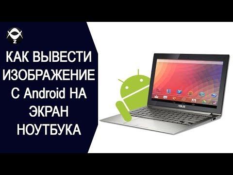 📺Как вывести изображение с Android на экран ноутбука ? БЕЗ РУТ ПРАВ.