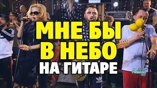 Ленинград – Мне бы в небо (табы для гитары fingerstyle)