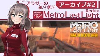 [LIVE] アラサーの夜な夜なMETROツアー「Metro Last Light Redux」第二夜【VTuber】