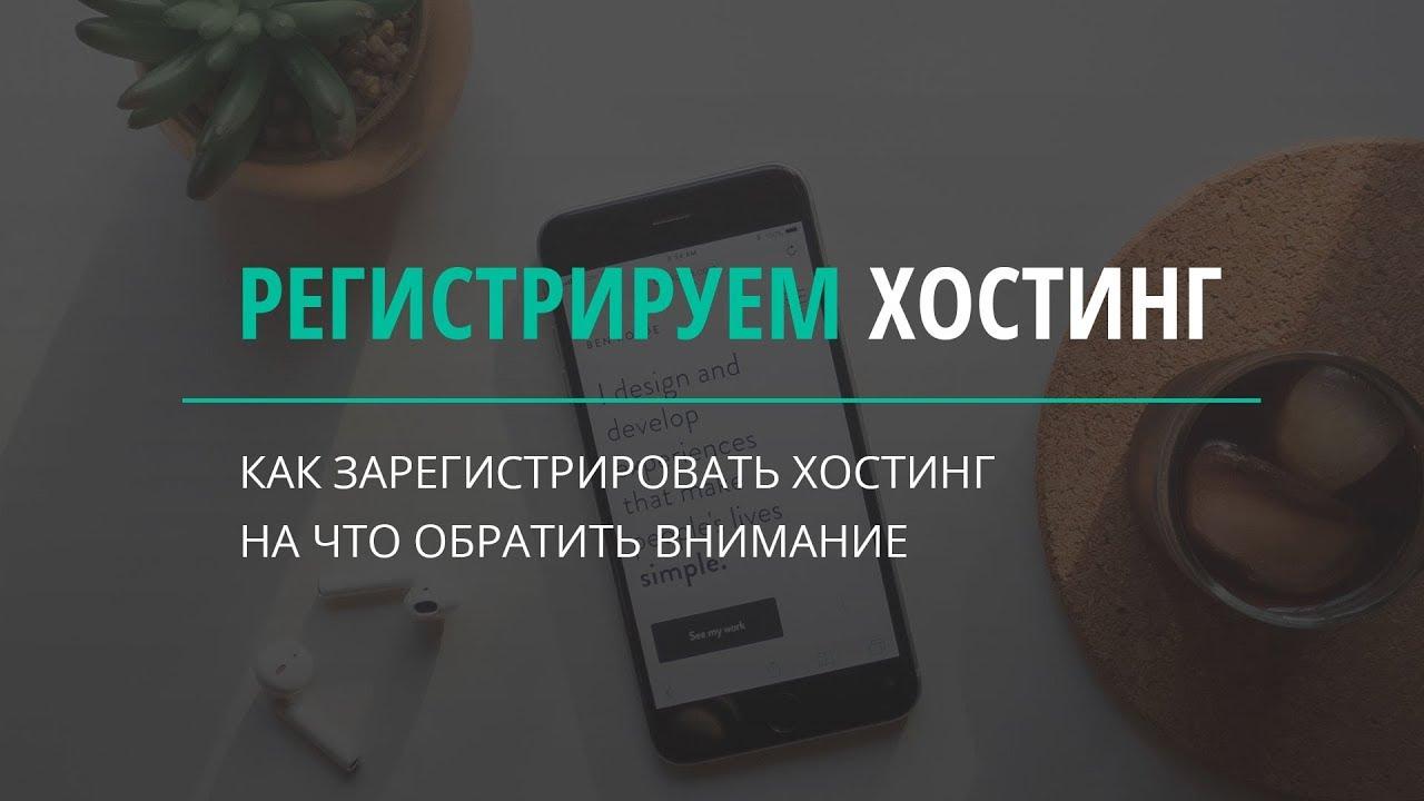 Зарегистрировать себе хостинг хостинг site ru