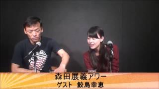 鮫島幸恵が森田展義アワーに初登場。 Recorded on 2014/11/04.