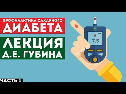 Профилактика сахарного диабета. Часть 1 - Преддиабет - лекция Д.Е. Губина | профилактика | сахарный | здоровья | здоровье | инсулин | родник | диабет | сахар | крови | губин