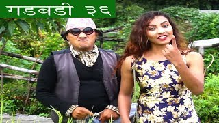 Nepali comedy Gadbadi 36  by www.aamaagni.com