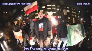 Basti - 11 Listopada (перевод с польского)