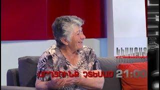 Kisabac Lusamutner anons 13.06.18 Ardyunq Chtesats