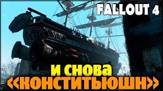 Fallout 4 - И снова Конститьюшн