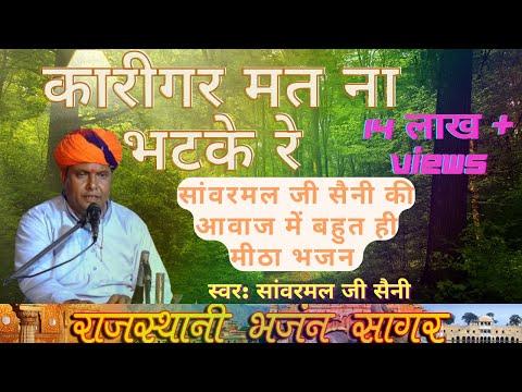 कछावा काछ्वी कारीगर कि कथा // sanwarmal saini bhajan // राजस्थानी भजन सागर