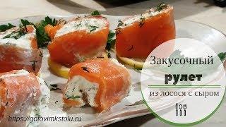 закусочный рулет из лосося /Отменная закуска на ПРАЗДНИЧНЫЙ СТОЛ!