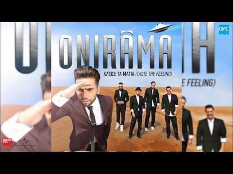 ONIRAMA - Κλείσε Τα Μάτια (Taste The Feeling) (New 2017)