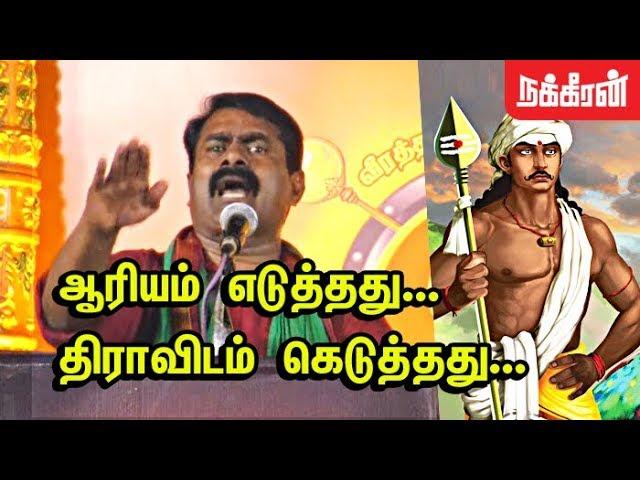 கடவ-ள-இல-ல-என-பவன-ம-ட-ட-ள-seeman-blast-speech-in-thiruchendur-murugan-dravadians
