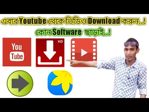 How To Download Youtube Video On Android Mobile Without Software Bangala || Sheba Tech24
