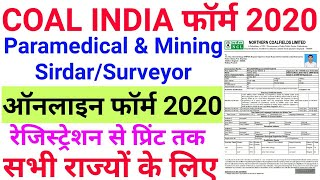 NCL Mining Sirdar Online Form 2020 || NCL Paramedical Post Online Form 2020 | Coal India Online form