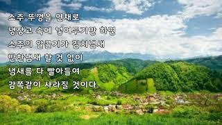 먹다남은 소주로 냉장고 냄새 싹 [생활팁]