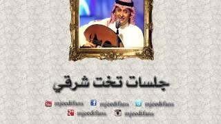 عبدالمجيد عبدالله ـ انتي السبب   جلسات تخت شرقي