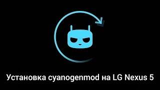 Установка CyanogenMod 11 на LG Nexus 5