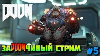DOOM 2016 - ЗаDOOMчивый Стрим - Святилище Кадингир ! #5
