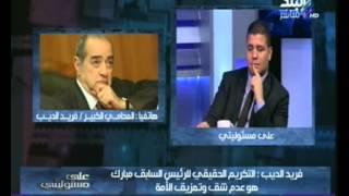 بالفيديو| فريد الديب: مبارك لا يرغب في التكريم ولا يحتاج إليه