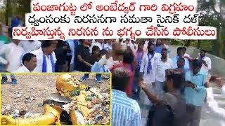 Ambedkar Statue Demolish at Panjagutta   Samata Sainik Dal Protests   Political Qube