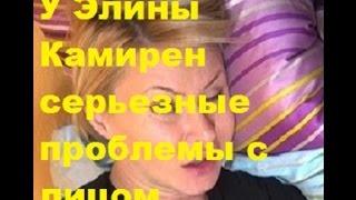 ДОМ-2 Новости. У Элины Камирен серьезные проблемы с лицом. ДОМ-2, ТНТ
