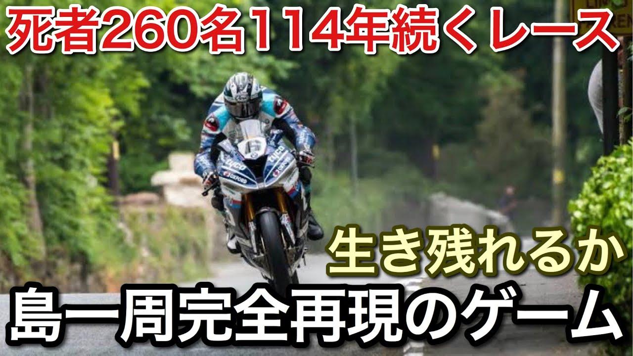 【マン島TT2】致死率が最も高いレースミスせず島一周できるかやってみた!picar3
