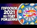 ГОРОСКОП НА 2021 ГОД БЫКА ПО ГОДУ РОЖДЕНИЯ