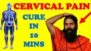 cervical pain cure home remedy | सर्वाइकल पेन से पाएं हमेशा के लिए छुटकारा