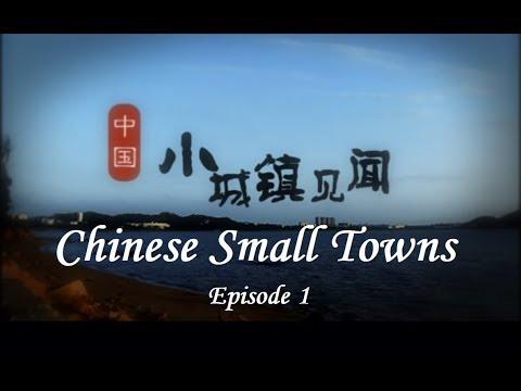 【中国小城镇见闻】Chinese Small Towns Episode 1