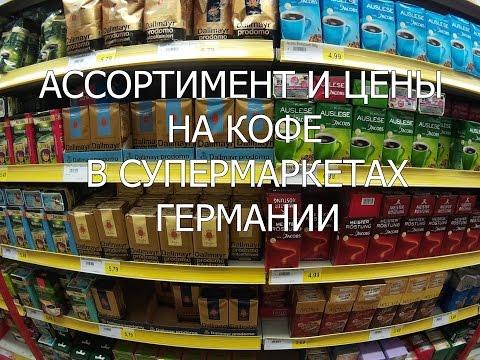 Ассортимент и цены на КОФЕ в супермаркетах Германии