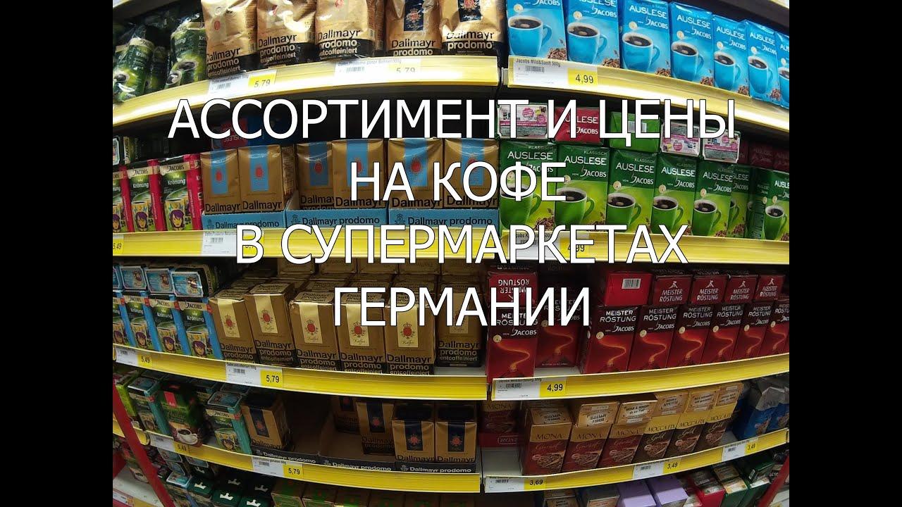 Каталог кофе в торговых центрах metro cash and carry включает в себя зерновой кофе, молотый, растворимый кофе и кофе в капсулах для.