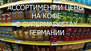 видео Кофейный ассортимент