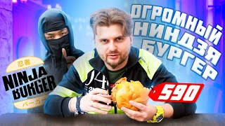 ОГРОМНЫЙ Ниндзя Бургер за 590 рублей / Обзор Ninja Burger / Остров мечты