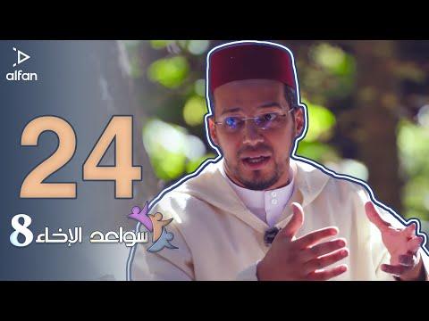 برنامج سواعد الإخاء 8 الحلقة 24