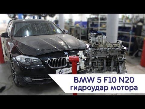 Bmw 5 F10 N20 гидроудар мотора