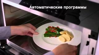 Miele Generation 6000  Микроволновые печи СВЧ №2(Серия Generation 6000 включает две линейки кухонной техники - PureLine и ContourLine, которые отличаются дизайном. В каждую..., 2014-12-08T12:01:49.000Z)