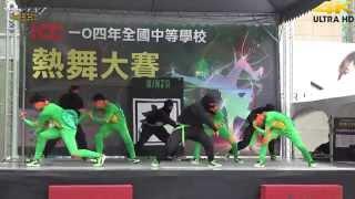 高中混合組 8 K.M.C(4K 2160p)@2015 中等學校熱舞大賽 南區預賽[無限HD]