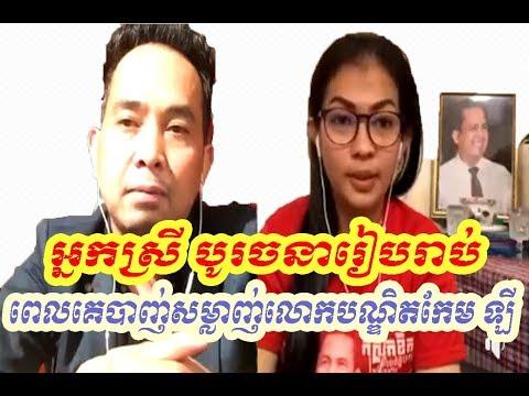 អ្នកស្រី បូរចនារៀបរាប់ពេលគេបាញ់សម្លាញ់លោកបណ្ឌិតកែម ឡី, khmer hot news 2019