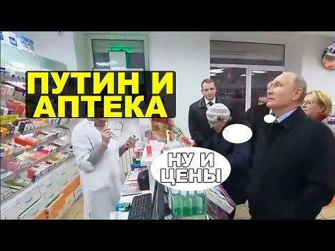Показуха Путина в аптеке