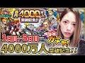 【モンスト】国内4000万人突破記念ガチャ!!1日~5日まで一挙大公開!!!【TOMOやしき】