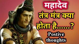 महादेव, तंत्र मंत्र क्या होता है.? क्या हमे इस पर विश्वास करना चाहिए | Success Mantra by Lords Shiva