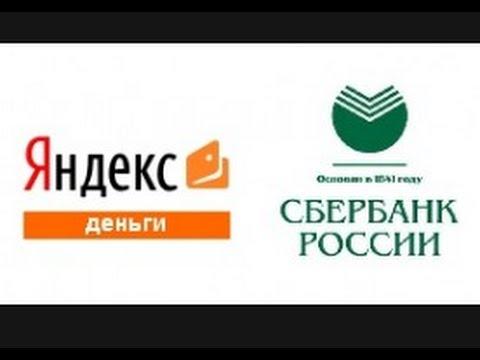 Как перевести с Яндекс Деньги на карту Сбербанка (минимальная комиссия)