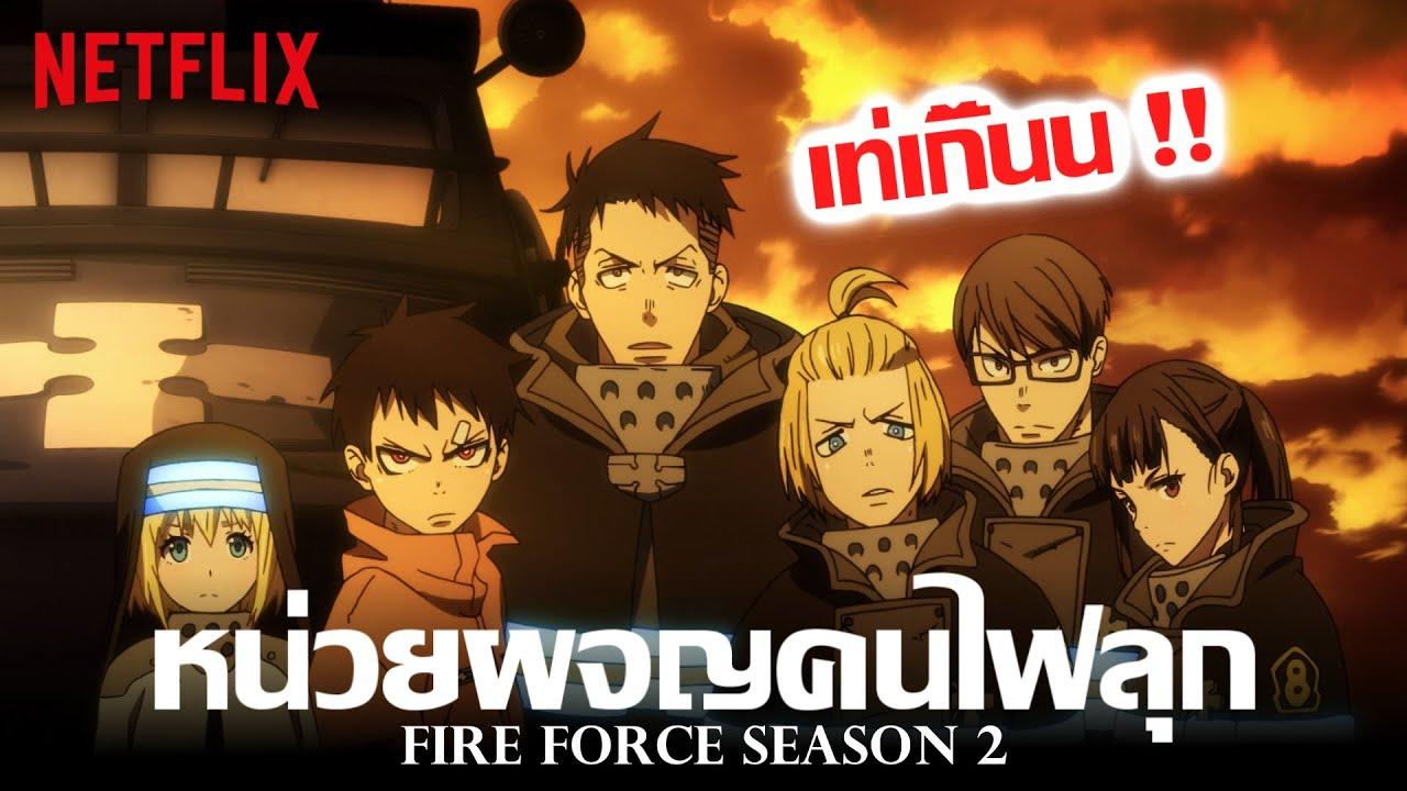 พากย์นรก : Fire Force Season 2【หน่วยผจญคนไฟลุกก็เท่เหมือนกันนะเนี้ย!!】