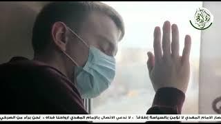 الخوف من الوباء - وكمامة العشق المهدوي. @الفجر الصادق