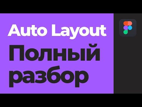 Figma Auto Layout. Полное руководство по автолейаут. [Фигма уроки]