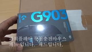 로지텍 G903 마우스와 무선충전 파워플레이 마우스패드…
