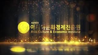 2019아시아문화경제진흥원