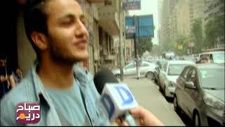 صباح دريم | ردود مضحكة على اصعب سؤال لية سعد زغلول قال مفيش فايدة
